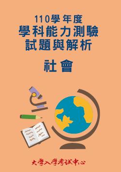 110學年度學科能力測驗試題與解析-社會考科